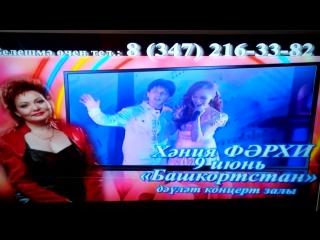 Хания Фархи, юбилейный концерт в Уфе 09 июня 2015 г.