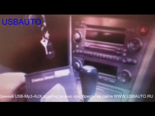 Установка USB-Mp3-AUX адаптера (Yatour / Xcarlink / DMC9088) с магнитолой McIntosh на Subaru Outback