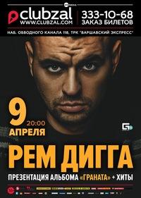 Рем Дигга в СПб * 9 апреля * Зал Ожидания
