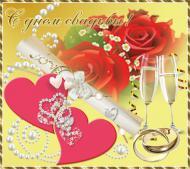 Поздравления с 23-летней годовщиной свадьбы