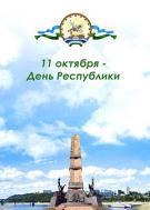 С днем Суверенитета Республики Башкортостан!