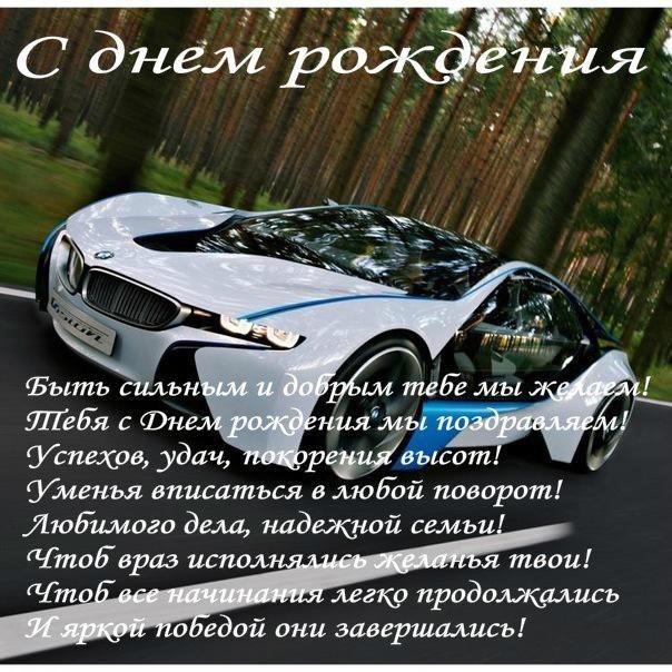 Открытки с днем рождения машины ...: pictures11.ru/otkrytki-s-dnem-rozhdeniya-mashiny.html