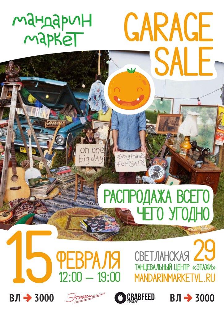 Афиша Владивосток Мандарин-маркет: GARAGE SALE (Владивосток)