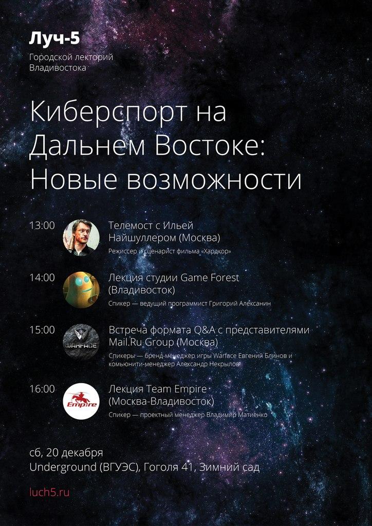 Афиша Владивосток Блок лекций «Киберспорт на Дальнем Востоке»