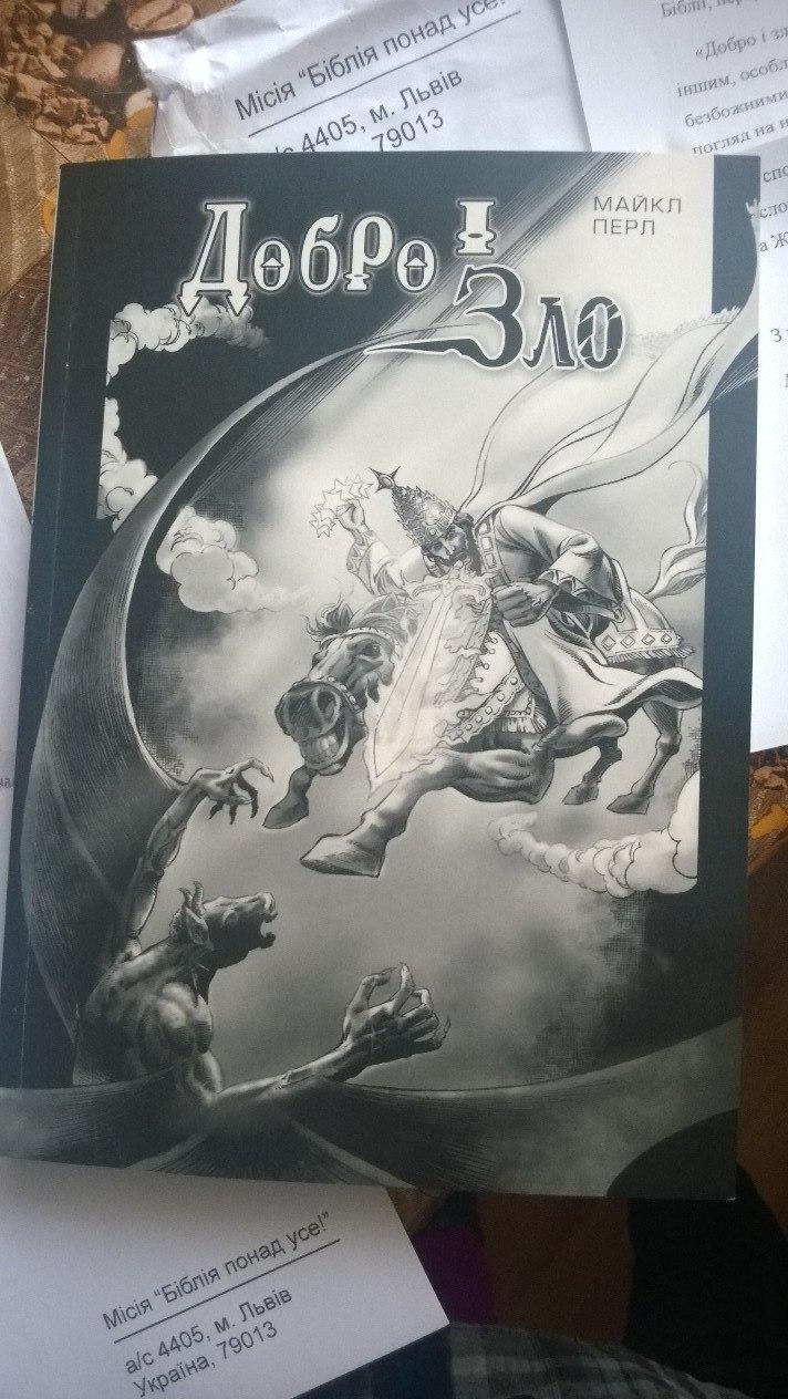 "Библия ""Добро и зло"" (Украина)"
