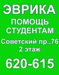 ЭВРИКА Помощь студентам курсовые ВКонтакте ЭВРИКА Помощь студентам курсовые