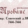 """Ресторан """"Прованс"""" г. Череповец"""