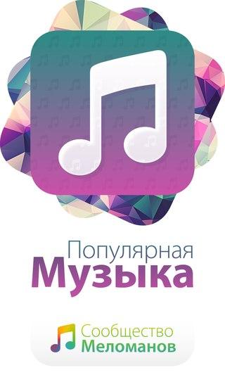 Скачать музыку из вконтакте онлайн моя страница