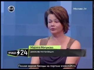Марина Мигунова: «Снять фильм о гениях невозможно»