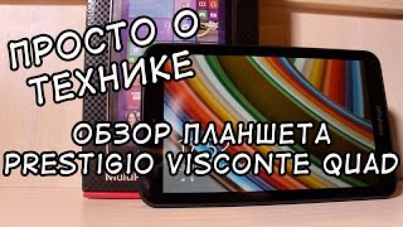 Prestigio Multipad Visconte Quad - Обзор планшета на Windows 8.1