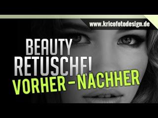 Vorher - Nachher / Beauty Retusche (Deutsch)\\pkj