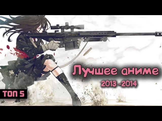 Лучшее аниме 2012 - 2016 года (ТОП 5 обзор на русском)