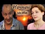 Ночной гость СМЕШНОЕ КИНО НЕ ОТОРВЕШЬСЯ Русские фильмы новинки 2015