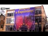 Эксклюзив от Одесских партизан. Акция в центре города  Вперед в Европопу!