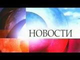 Новости на Первом канале в 12-00 (29.03.2015) Новости Первого канала, России и Украины сегодня