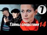 Тайны следствия 7 серия 14 сезон (2014) Детектив криминал фильм кино сериал