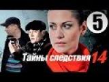 Тайны следствия 5 серия 14 сезон (2014) Детектив криминал фильм кино сериал