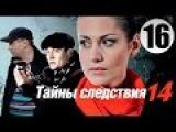 Тайны следствия 16 серия 14 сезон (2014) Детектив криминал фильм кино сериал