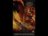 Глаз орла  приключения Красочный исторический фильм о славных временах благородных рыцарей