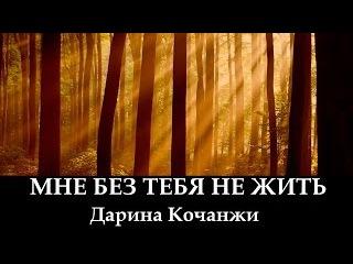 Дарина Кочанжи Мне Без Тебя Не Жить (клип) Darina Kochanzhi