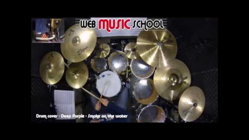 Deep Purple - Smoke on the water - DRUM COVER
