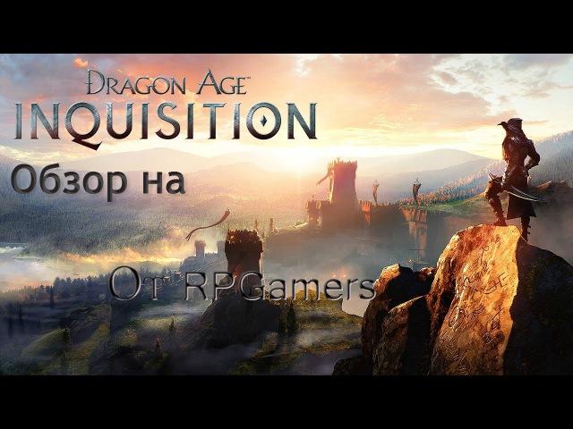 Обзор на Dragon Age: Inquisition