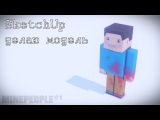 MINEPEOPLE#1 в SketchUp делаю