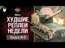МТ-25 и философский пинок - ХРН №9 - от Мреха World of Tanks