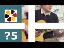Группа Пятница - ты кидал, как играть бой на гитаре разбор