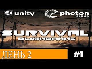 Survival (Выживание) Вк - День 2