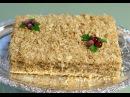 рецепт торт наполеон закусочный с рыбой новогодний