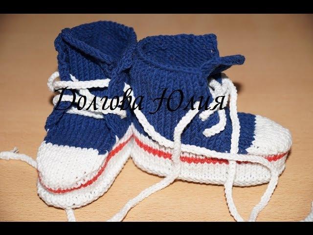 Вязание спицами. Пинетки- кеды Knitting for beginners. Booties - shoes for kids