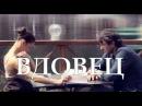 Вдовец (2014) - Новинка! Мелодрама драма Весь фильм онлайн 1,2,3,4 серия сериал 2014