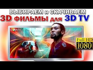 ПРАВИЛЬНО выбираем и скачиваем 3D FULL HD фильмы-ДЛЯ- 3D FULL HD телевизоров  !