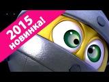 Пин-код - 2015 - День Биби HD (Смешарики - познавательные мультики для детей)
