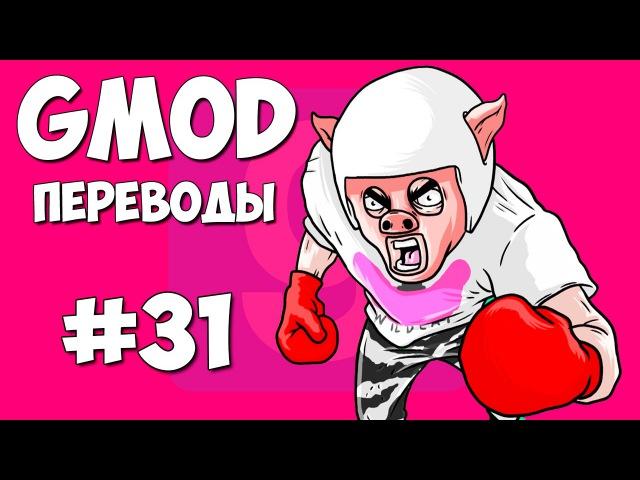 Garry's Mod Смешные моменты (перевод) 31 - Бокс, Полицейские будни, Пластические операц...