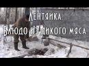 Лентяйка - блюдо из мяса диких травоядных животных / Тайга моя заветная / 22.01.2015