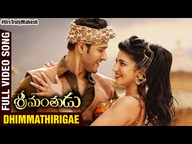 rimanthudu' Movie Review - Mahesh Babu - Shruti Hassan