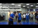 Олег Тактаров: универсальные принципы для всех единоборств