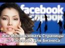 Полезные приложения для страниц на Facebook Как Использовать Страницы на Facebook Для Бизнеса