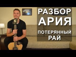 Как играть: Ария - Потерянный рай на гитаре | Видео урок | Разбор