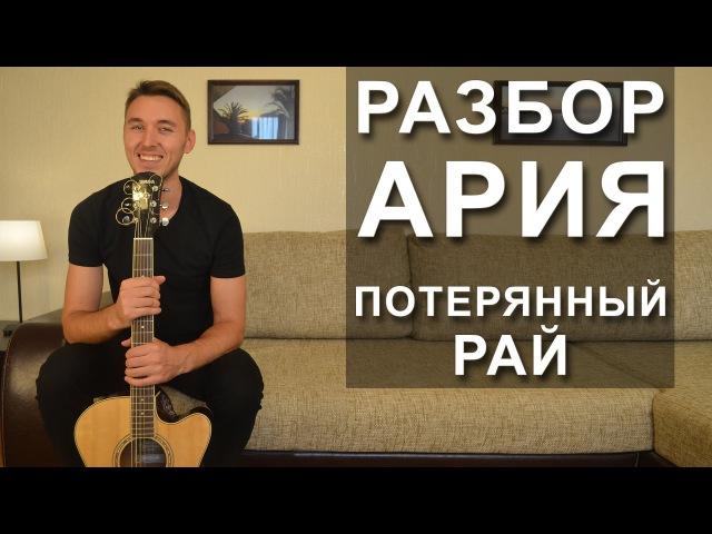 Как играть Ария Потерянный рай на гитаре Видео урок Разбор
