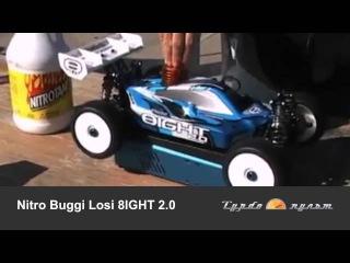 Радиоуправляемая модель Багги Losi 8IGHT 2.0, радиоуправляемая машинка  с двс для гонок
