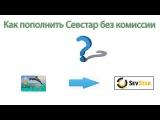 Оплата услуг SevStar с помощью карт ПРО100 от РНКБ