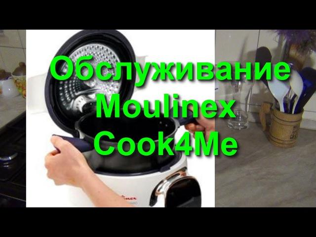 Обслуживание мультиварки Moulinex Cook4Me CE7011 | Service Multicookings Moulinex Cook4Me CE7011