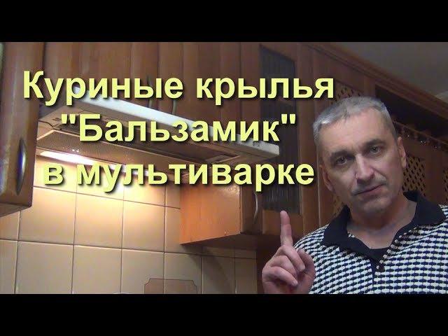 Куриные крылья Бальзамик в мультиварке Moulinex CE 7011 Cook4Me | Chicken Wings in Multicookings