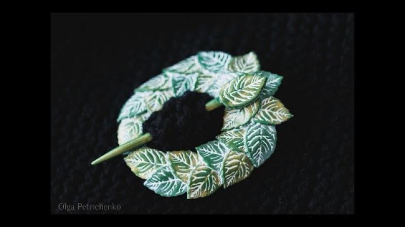 Делаем зажим/брошь для шарфика. Making clip / brooch for a scarf.