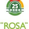 """Работа в """"ROSA"""" и """"25 часов"""""""