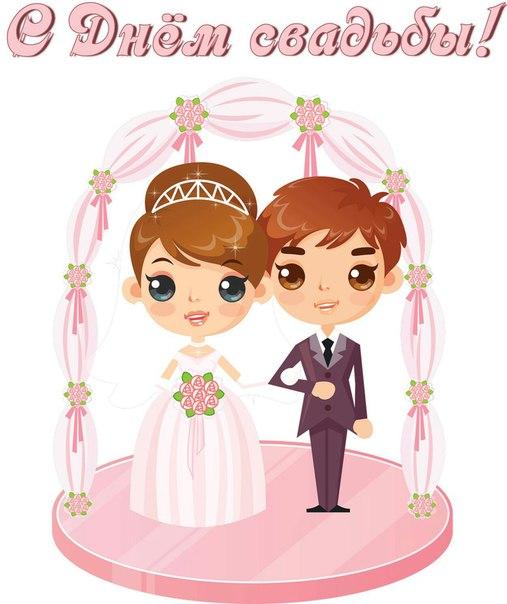 Веселые поздравления жениху на свадьбу от
