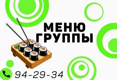 Доставка суши и роллов в Томске | СушиЕшка